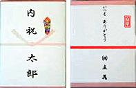 のし紙(慶事用)